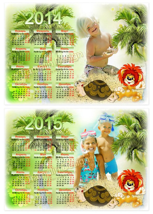 Многослойный шаблон - Календарь летний на 2014 и 2015 год со львенком и черепахой