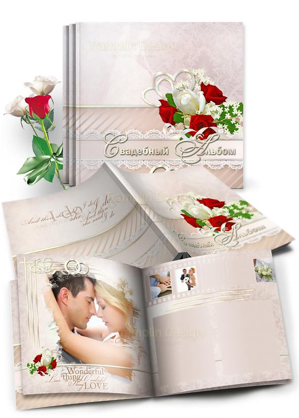Дизайн Свадебного фотоальбома - Вы самые счастливые