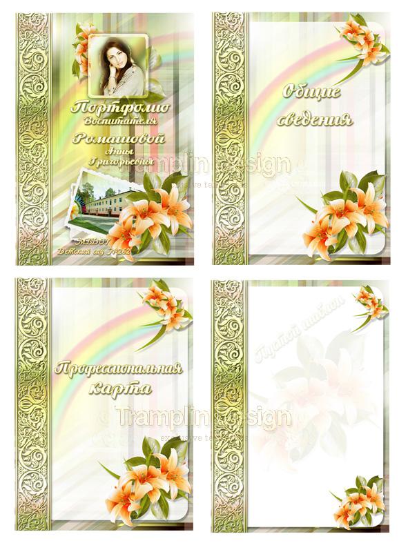 Дизайн портфолио с фото и лилиями