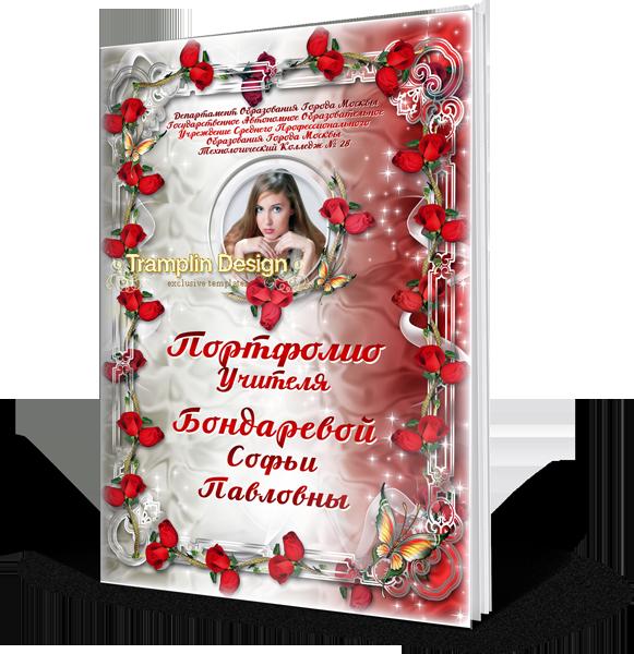 Портфолио учителя Дизайн с розами и бабочками