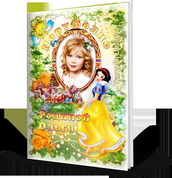 Портфолио для девочки - Белоснежка и семь гномов
