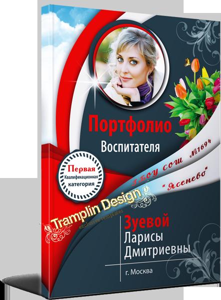 Дизайн Портфолио учителя Красно-синее с тюльпанами