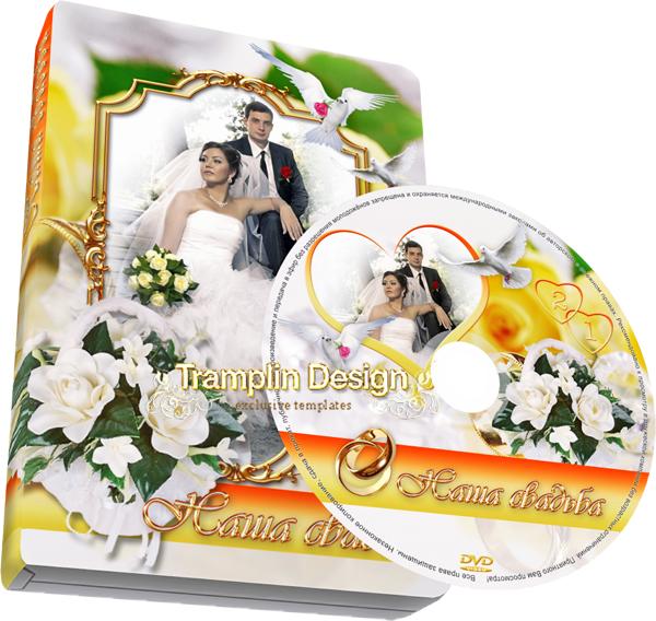 свадебный dvd