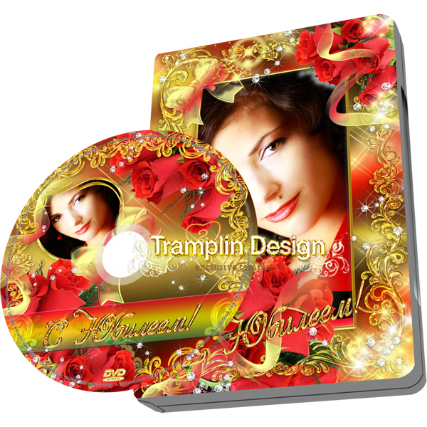 Сборник для Юбиляра - DVD обложка, DVD диск и Рамка