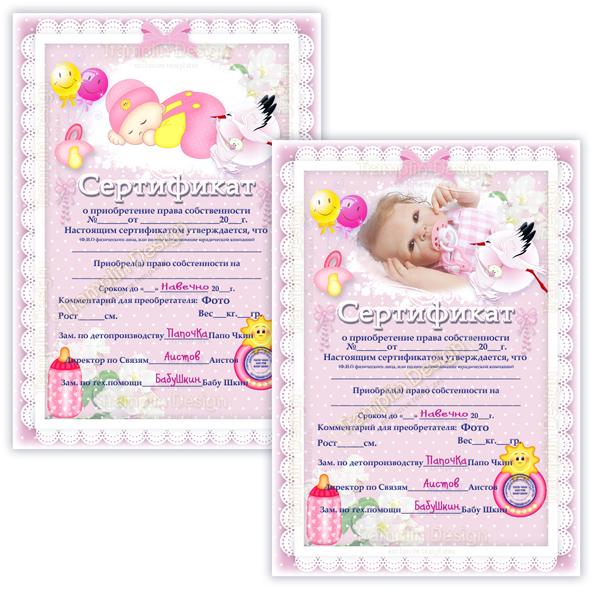 Сертифика рождение малыша девочки