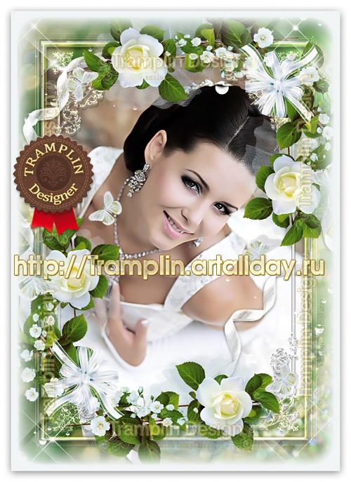 Цветочная рамка для фото Моей  Любимой  - Аромат белых роз