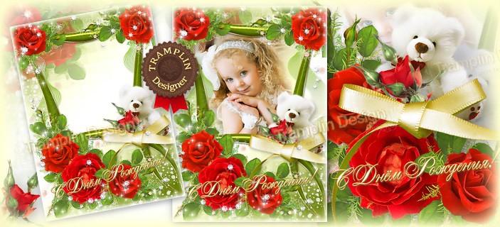 Рамка-открытка С Днем Рождения с розами и мишкой