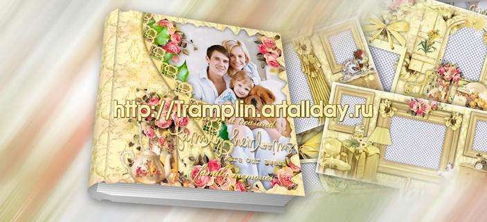 Семейный фотоальбом - Мы вместе навсегда
