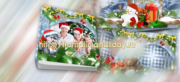 Новогодний фото альбом - Живите новым в Новый год