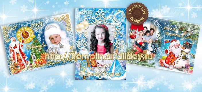 Новогодние рамки для фото – Веселый Дед Мороз
