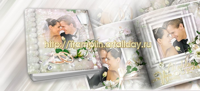 Свадебный фотоальбом - А ты меня люби любую