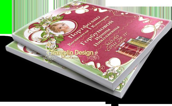 Дизайн портфолио воспитателя или учителя - Бордо Арт-ПУ11
