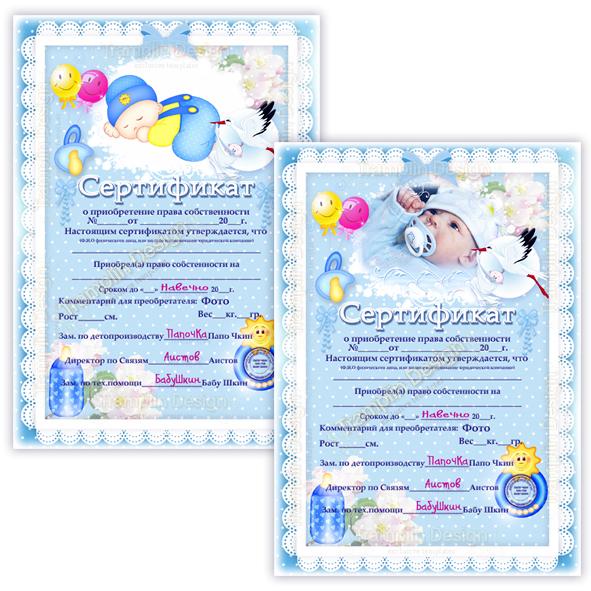 Сертификат шуточный о рождении мальчика