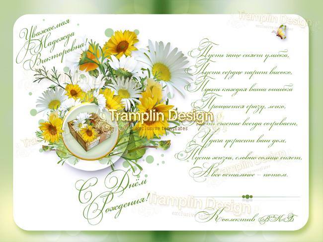 Поздравительная открытка для коллеги - С Днем Рождения