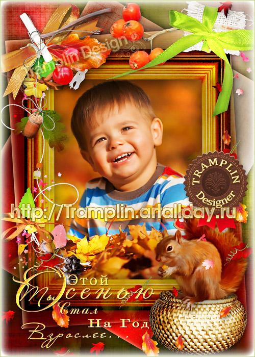 Детская рамка - Этой Осенью ты стал на год взрослее
