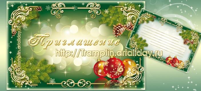 Новогодний пригласительный - двухсторонний