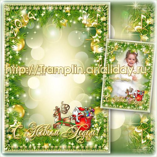Новогодняя рамка - В этот праздничный день января