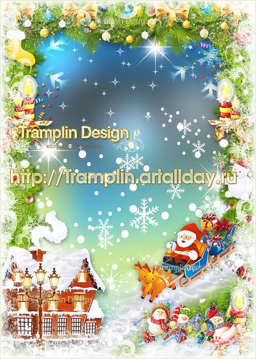 Новогодняя рамка для фото – Дед Мороз спешит на Ёлку
