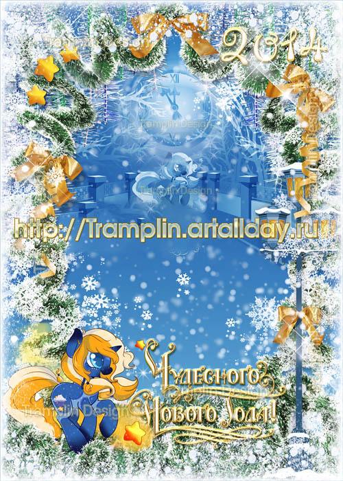 Новогодняя рамка – Дорогой счастья к нам идет Новый год