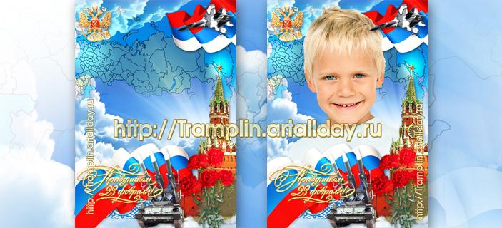 Дизайн открытки 23 февраля для оформления портретного фото