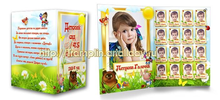 Дизайн выпускной виньетки в детский сад Винни Пух