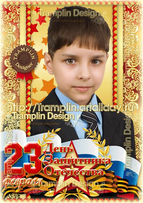 Дизайн портретной открытки для фото или плаката на 23 февраля