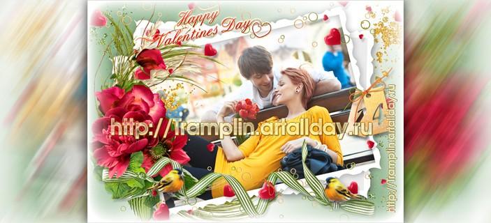 День Влюбленных - Праздничная открытка или рамка для фото