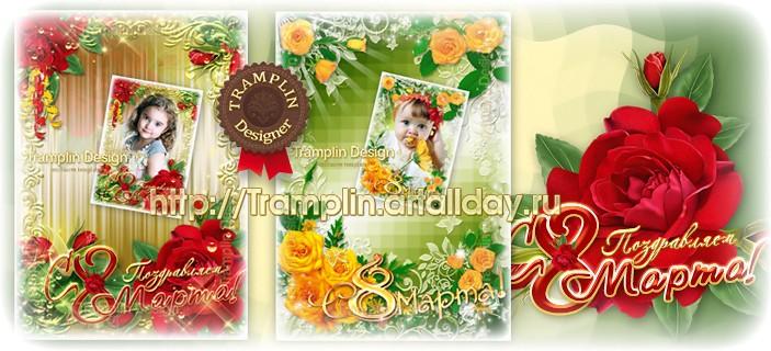Рамки для фото на 8 марта - Праздник Весны