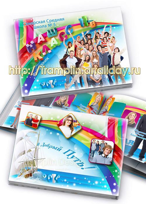 Фотоальбом для выпускника - Мой класс