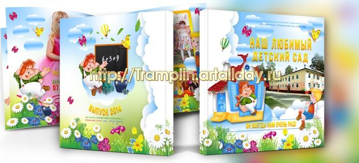 Выпускной альбом для детского сада Малыш и Карлсон