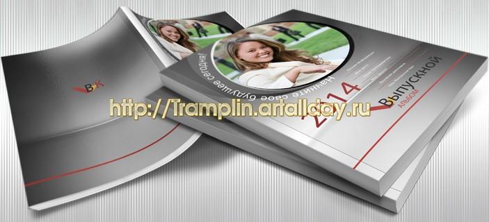 Фотоальбом для выпускников вузов и школ