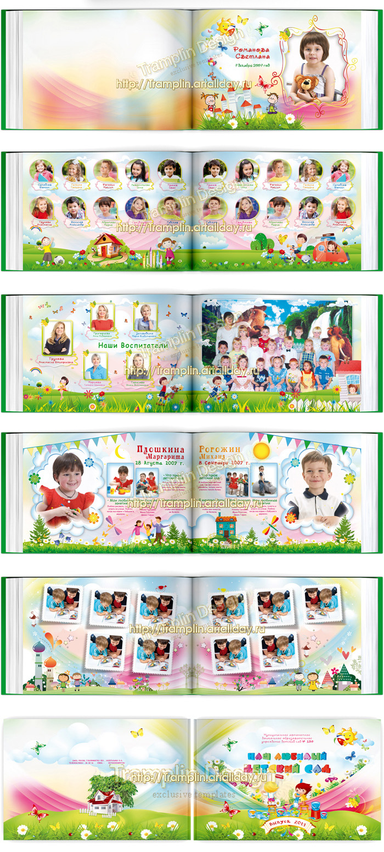 Выпускной альбом - Наш любимый Детский сад