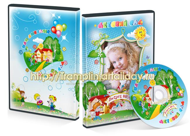 Обложка и диск DVD - Наш любимый детский сад