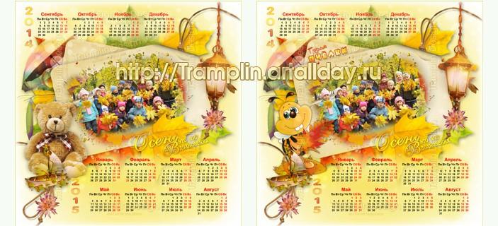 Календарь с рамкой - Осень-это миг для вдохновения