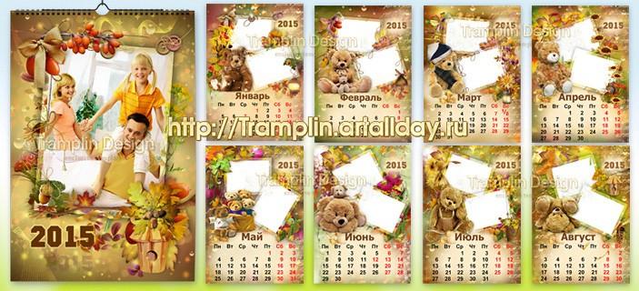 Настенный перекидной календарь - Осенний монацит