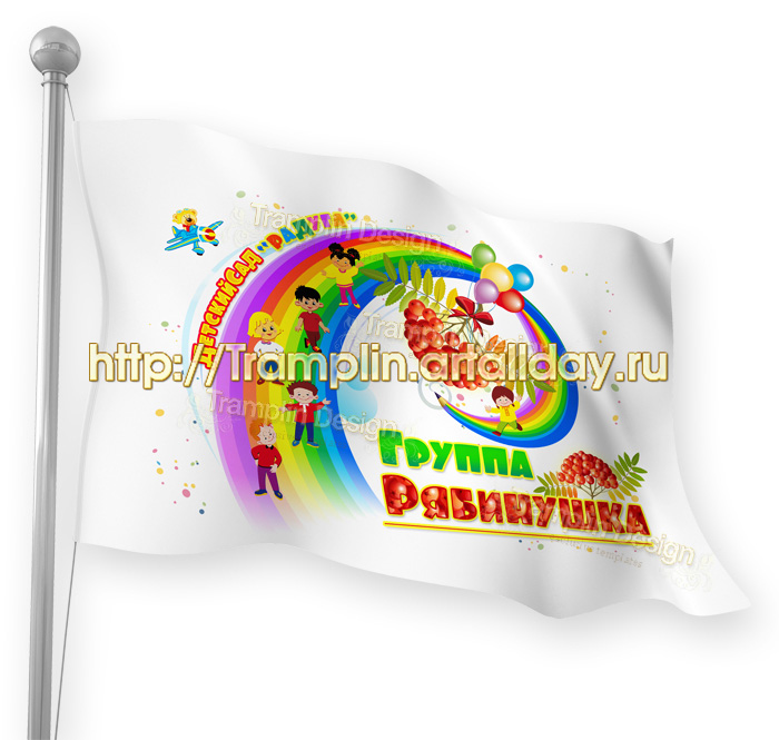 Оформление и Флаг группы Рябинушка