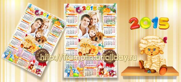Красочный настенный календарь - Цвета лета