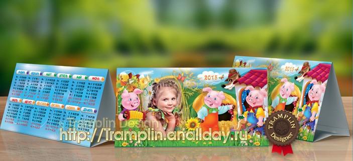 Детский настольный календарь 2015 Три поросенка