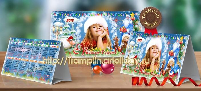 Новогодний календарь домик с символом 2015 года Барашком