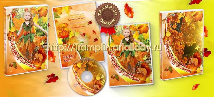 Осенний утренник DVD обложка и Диск - Падают листья