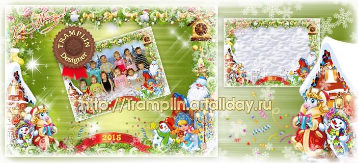 Новогодняя рамка для группового фото - Летят снежинки