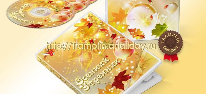 Дизайн DVD обложки и Диска для утренника - Славная осень