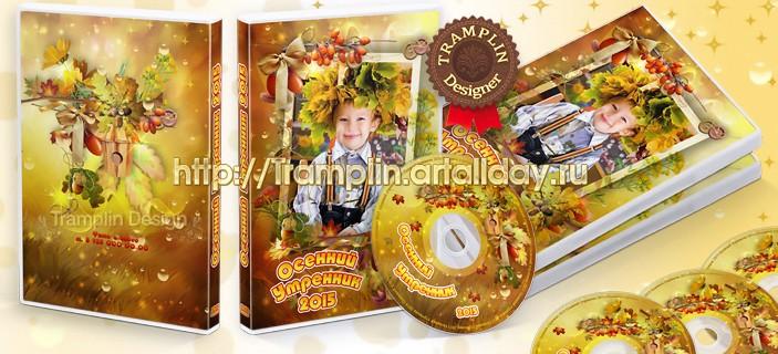 Осенний утренник DVD обложка и Диск В рощах желтый листопад