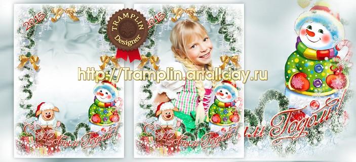 Новогодняя рамка для фото Снеговик из детской сказки