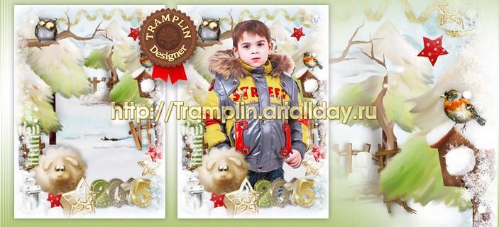 Новогодний коллаж для оформления фото Бяшка Барашка
