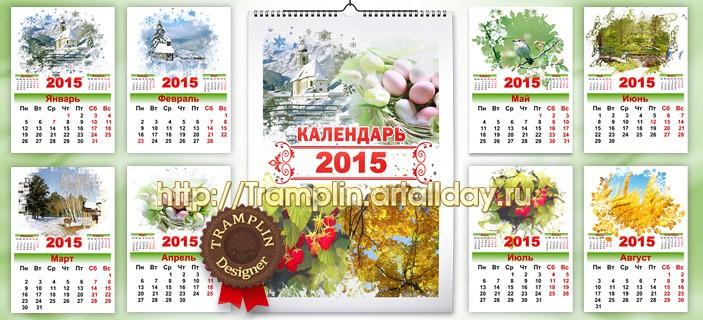 Настенный календарь на 2015 год - Времена года