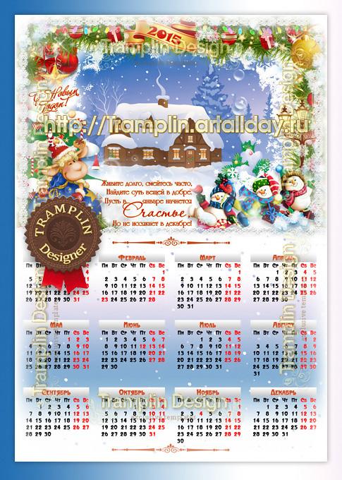 Праздничный Новогодний набор рамка и календарь
