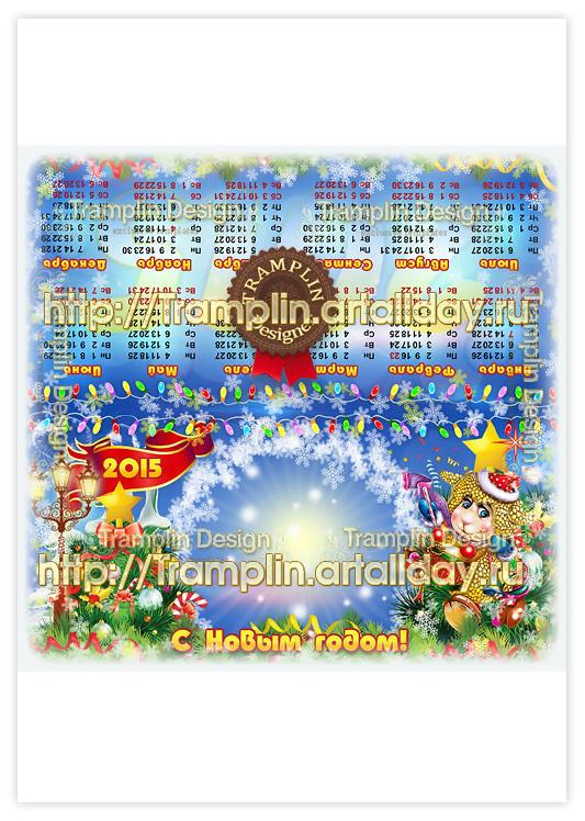 Новогодний календарь домик Спешит барашек к нам на праздник