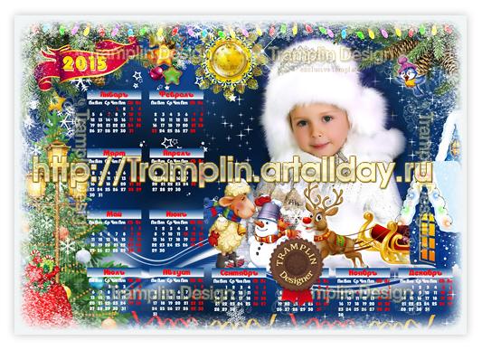Настенный календарь с барашком Весь с веселых завитушках