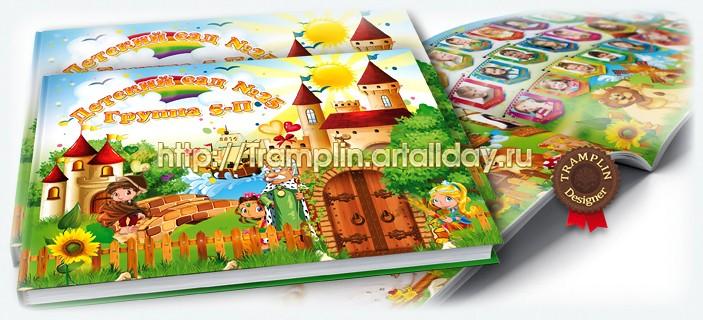 Виньетка для детского сада Наше Царство-Государство